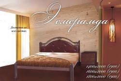 Ліжко Есмеральда (чорна мідь)