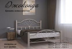 Кровать Джоконда (белый глянец)