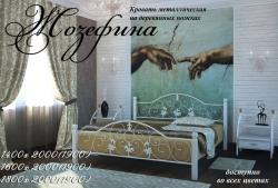 Кровать Жозефина на деревянных ножках (белый бархат)