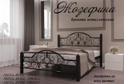 Кровать Жозефина (черный бархат)