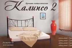 Кровать Калипсо 2 (коричневый глянец)