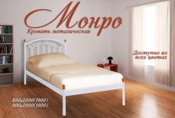 Ліжко односпальне Монро міні (білий оксамит)